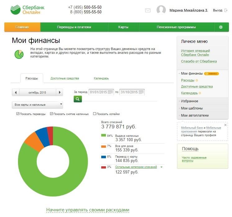 доехать могли, запросы денег в сбербанк онлайн наложения колосовидной повязки