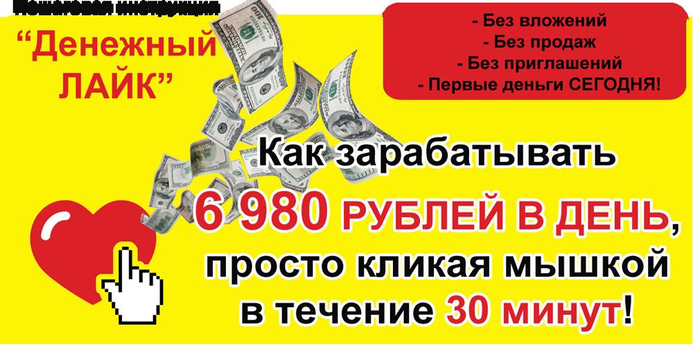 Пошаговая инструкция как заработать денег