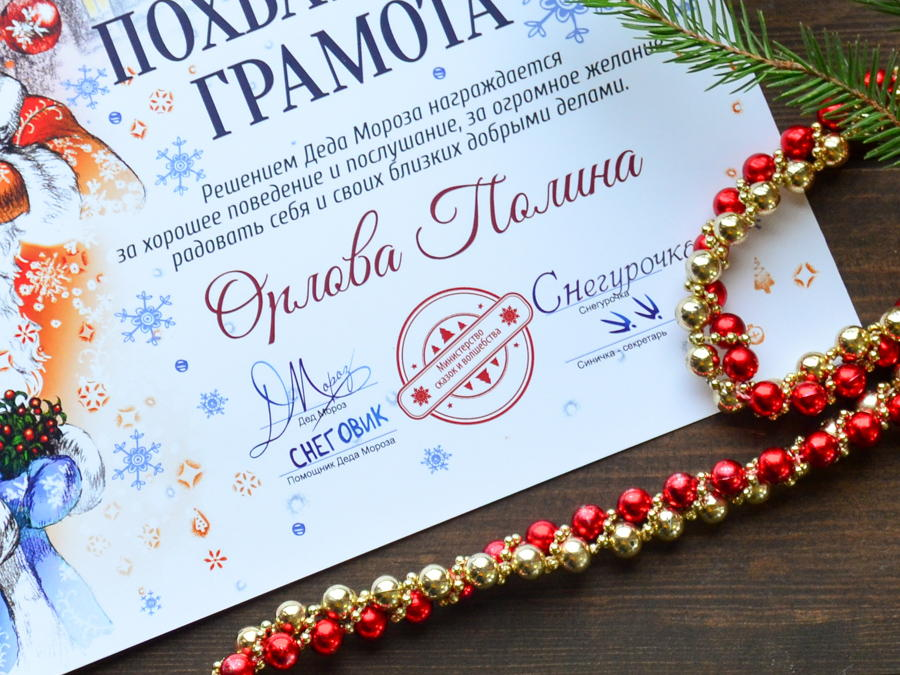 "Наборы ""Письмо от Деда Мороза"" со скидкой 40% от Slivki.by"