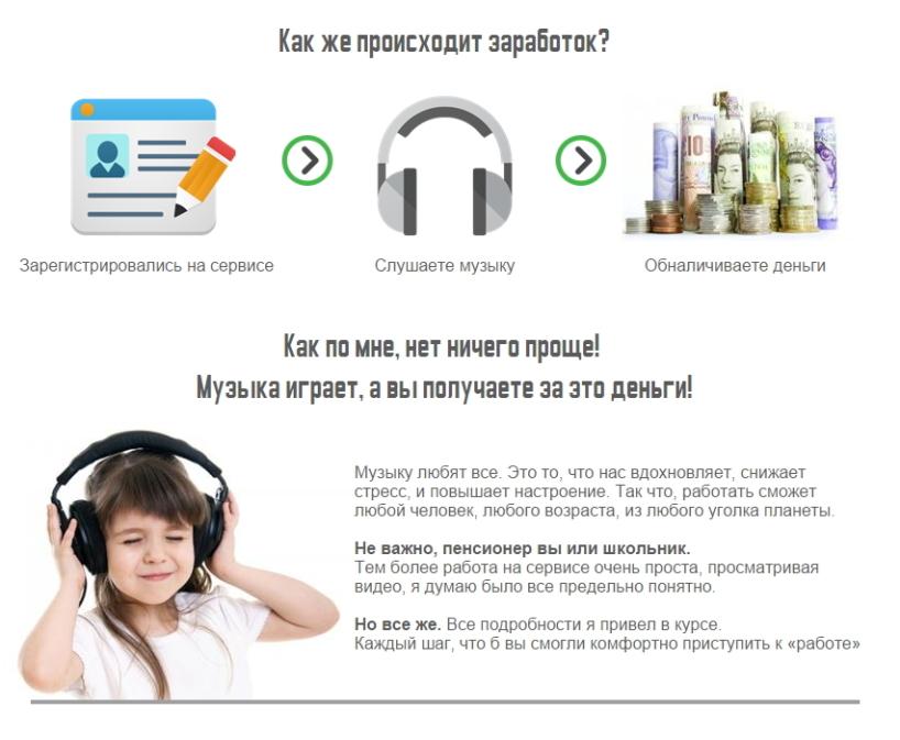 Заработок в интернете на прослушивании музыки 3